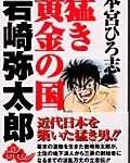 仕事で熱い気持ちが欲しかったら「猛き黄金の国 岩崎弥太郎」はどうでしょう