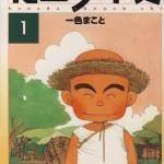 心に栄養が必要なときは「花田少年史」はどうでしょう