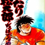 相撲に興味があったら伝統的な角界を破壊しまくる「のたり松太郎」 おススメですよ
