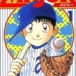 複雑な家庭環境を乗り越える野球の物語 マンガ「MAJOR」