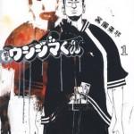 今の日本にある社会問題を知るのに「闇金ウシジマくん」はどうでしょう