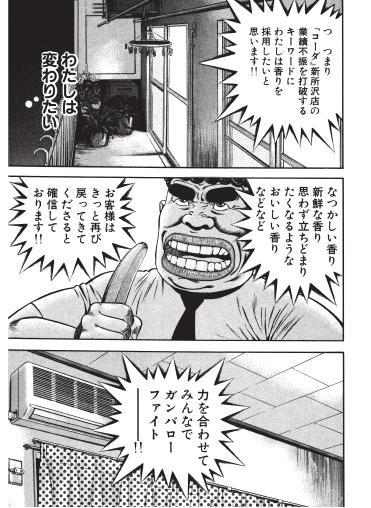 鉄人ガンマ