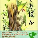 庭に鳥を呼ぶ マンガ「とりぱん」