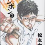 卓球日本代表を応援するお供に マンガ「ピンポン」