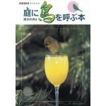 庭に鳥を呼ぶための本 5冊