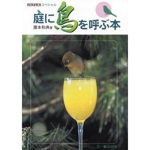 庭に鳥を呼ぶ本