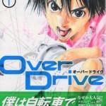 洗練されたアスリートを感じる マンガ「OverDrive」