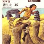 新しい西遊記の世界を マンガ「西遊妖猿伝」
