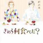 サッポロ一番が食べたくなる マンガ「きのう何食べた?」3巻