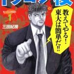 受験勉強をする前に マンガ「ドラゴン桜」