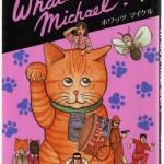 猫が気になるなら マンガ「ホワッツマイケル?」
