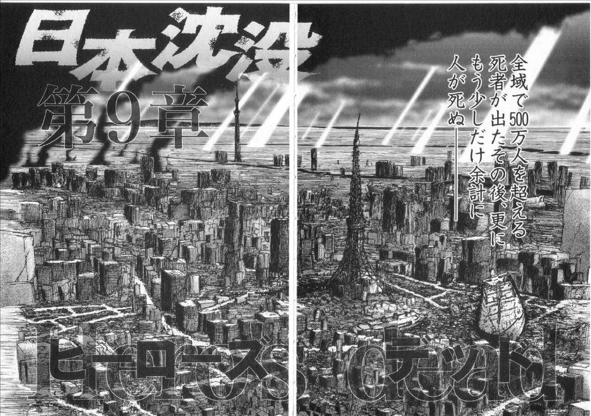 日本沈没の画像 p1_34