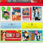 ジャンプ、マガジン、サンデー、チャンピンの全てが月額1,000円で読めたら電子コミック(?)は一気に普及するだろうな