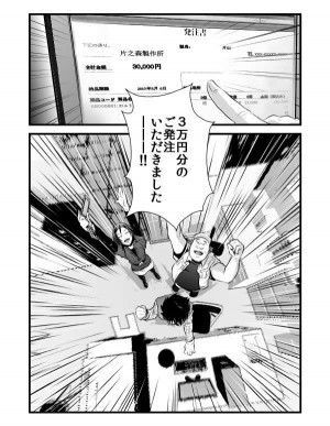 工場長・由香子
