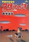 昭和30年代だからではなく、良質のヒューマンドラマだからオモシロイ マンガ「三丁目の夕日」