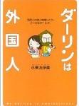 日本人が疑問に思わない日本語を意識できる マンガ「ダーリンは外国人」