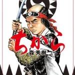 ちから 日本最大の悲劇・忠臣蔵に、時代劇の第一人者が初めて挑んだ!!!!